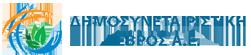 ΔΗΜΟΣΥΝΕΤΑΙΡΙΣΤΙΚΗ  ΕΒΡΟΣ Α.Ε. Λογότυπο